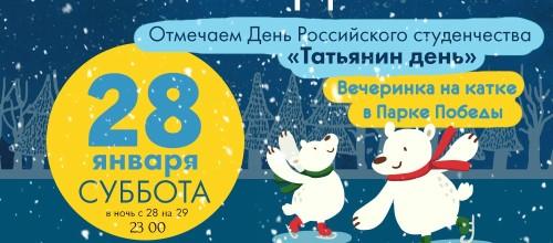 Отмечаем День Российского Студенчества (Татьянин День)