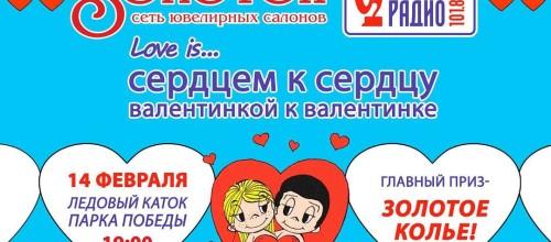 СЕТЬ ЮВЕЛИРНЫХ САЛОНОВ «ЗОЛОТОЙ» ПРЕДСТАВЛЯЕТ РОМАНТИЧНЫЙ ПРОЕКТ «LOVE IS…»