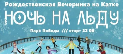 Ночь на льду 6 ЯНВАРЯ