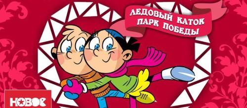 Ночь всех влюбленных на Ледовом катке парка Победы